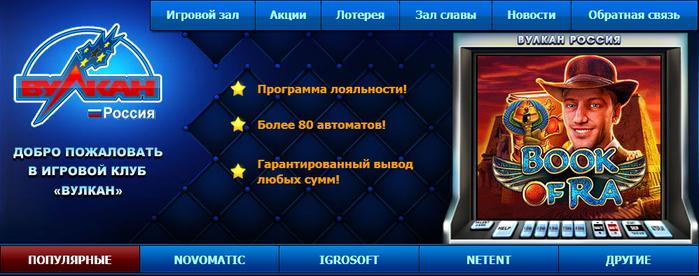 вулкан россия игровые казино играть
