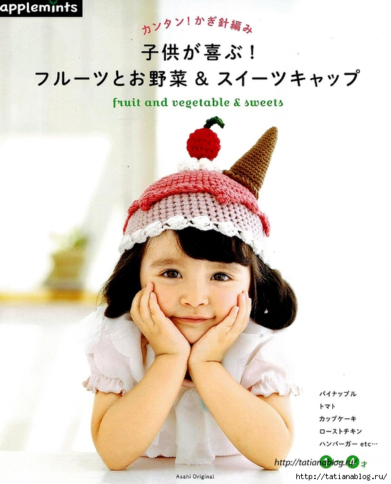 Asahi_Original_Crochet_Children_happy_Fruit_and_vegetables_and_sweets_cap_2015.page01 copy (566x700, 232Kb)