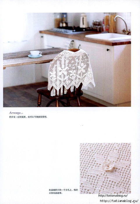 Asahi_Original_-_Crochet_Lace_Doily_Floral_Applique_Chinese.page06 copy (481x700, 216Kb)