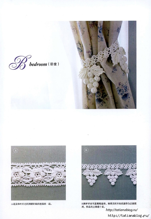 Asahi_Original_-_Crochet_Lace_Doily_Floral_Applique_Chinese.page08 copy (483x700, 198Kb)
