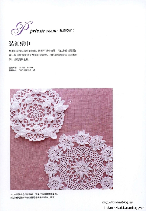 Asahi_Original_-_Crochet_Lace_Doily_Floral_Applique_Chinese.page12 copy (483x700, 209Kb)