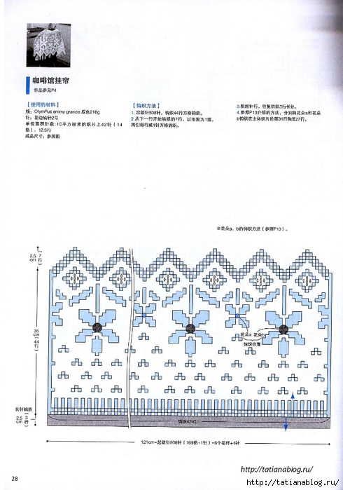 Asahi_Original_-_Crochet_Lace_Doily_Floral_Applique_Chinese.page29 copy (490x700, 214Kb)