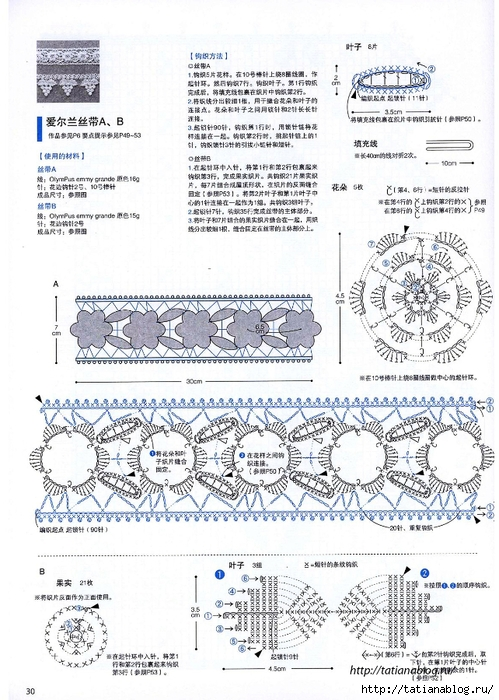 Asahi_Original_-_Crochet_Lace_Doily_Floral_Applique_Chinese.page31 copy (499x700, 316Kb)