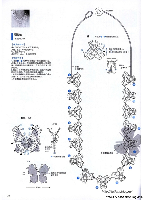 Asahi_Original_-_Crochet_Lace_Doily_Floral_Applique_Chinese.page35 copy (507x700, 217Kb)