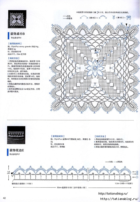 Asahi_Original_-_Crochet_Lace_Doily_Floral_Applique_Chinese.page43 copy (486x700, 289Kb)