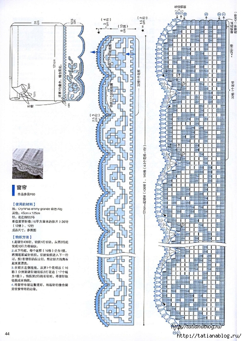 Asahi_Original_-_Crochet_Lace_Doily_Floral_Applique_Chinese.page45 copy (500x700, 329Kb)