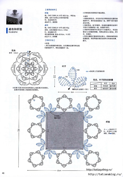 Asahi_Original_-_Crochet_Lace_Doily_Floral_Applique_Chinese.page47 copy (485x700, 246Kb)
