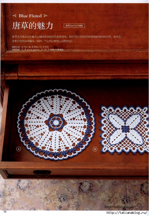 Asahi_Original_-_Crochet_Lace_Doily_Floral_Applique_Chinese.page55 copy (483x700, 336Kb)