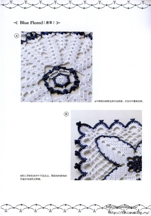 Asahi_Original_-_Crochet_Lace_Doily_Floral_Applique_Chinese.page57 copy (488x700, 207Kb)