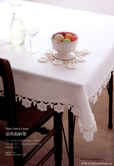 Asahi_Original_-_Crochet_Lace_Doily_Floral_Applique_Chinese.page63 copy (481x700, 225Kb)