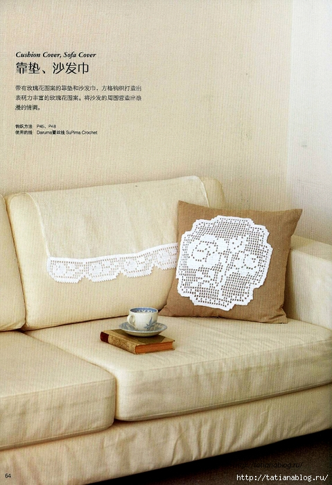 Asahi_Original_-_Crochet_Lace_Doily_Floral_Applique_Chinese.page65 copy (479x700, 281Kb)