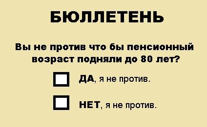 БЮЛЛЕТЕНЬ (424x261, 25Kb)