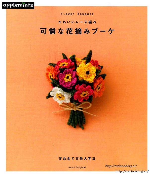 Asahi_Original_-_Flower_bouquet.page02 copy (604x700, 273Kb)