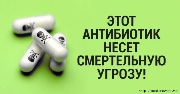 Nazvan_samii_opasnii_antibiotik (600x315, 68Kb)