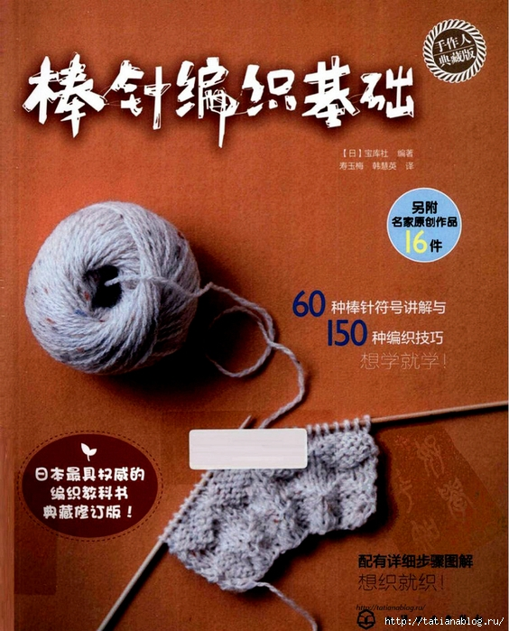Knitting_Basic_Techniques.page002 copy (564x700, 355Kb)