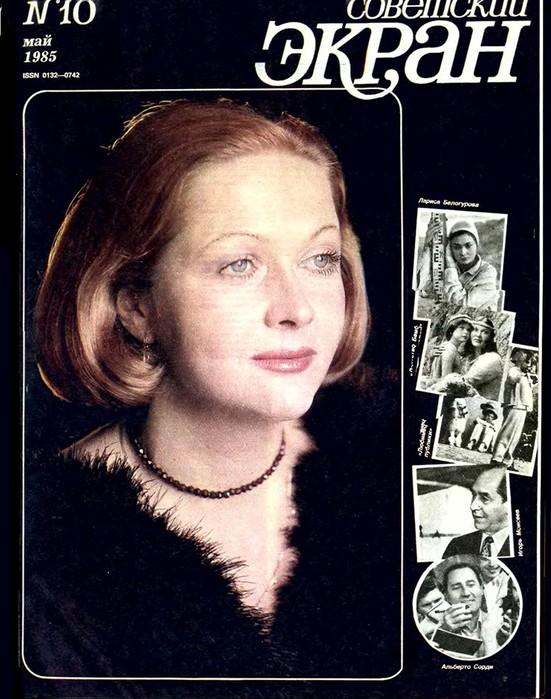 143531978 083118 0905 6 Советские актеры на обложках журнала «Советский экран»
