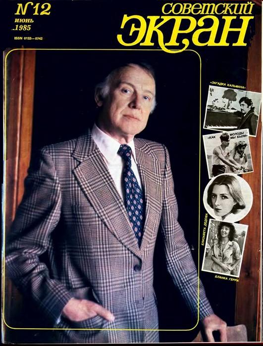 143531980 083118 0905 8 Советские актеры на обложках журнала «Советский экран»