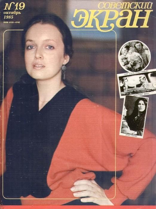 143531982 083118 0905 10 Советские актеры на обложках журнала «Советский экран»