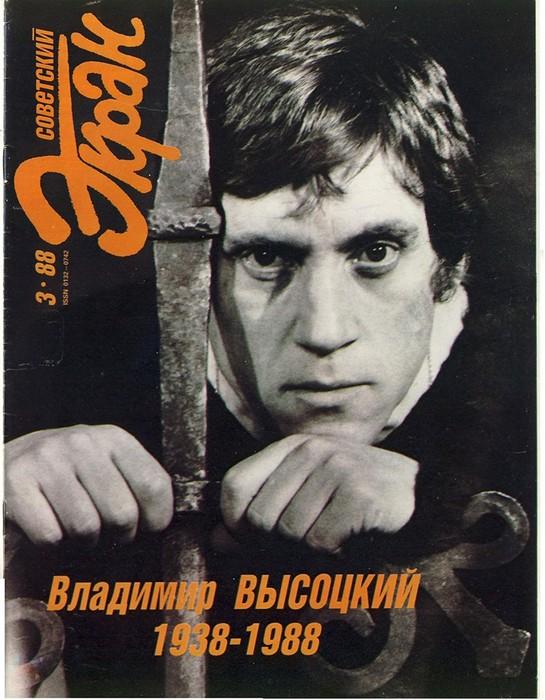 143531984 083118 0905 12 Советские актеры на обложках журнала «Советский экран»
