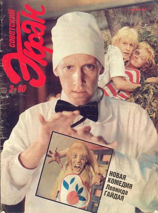 143531986 083118 0905 14 Советские актеры на обложках журнала «Советский экран»