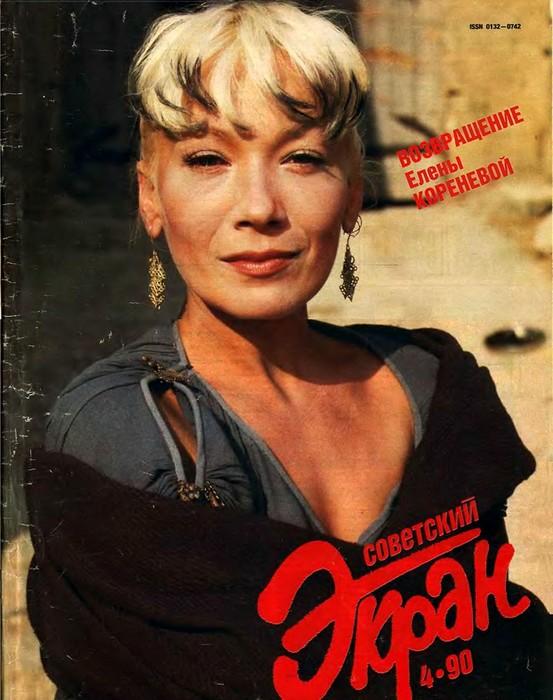 143531988 083118 0905 16 Советские актеры на обложках журнала «Советский экран»