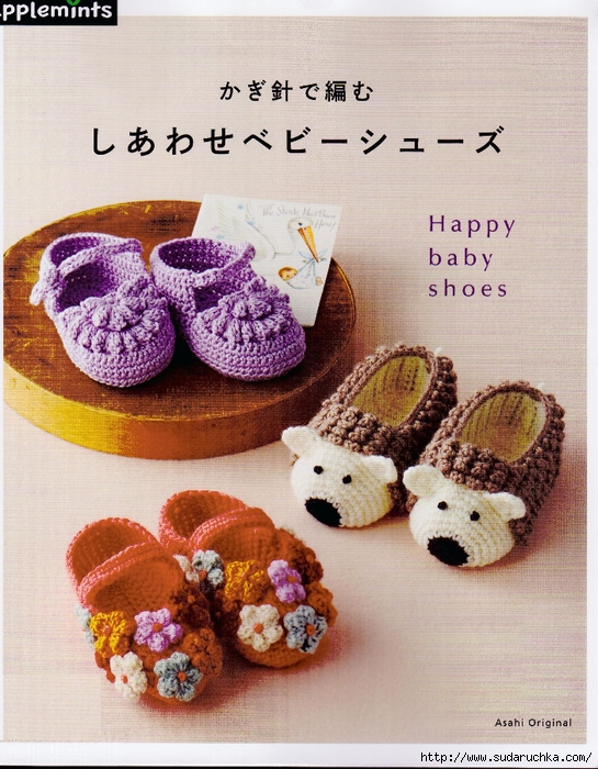 Happy Baby Shoes_1 (545x700, 354Kb)