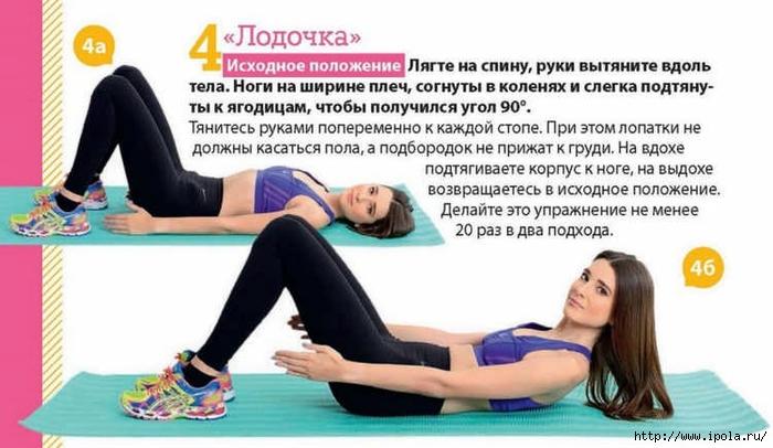 5 упражнений для укрепление мышц живота4 (700x406, 192Kb)
