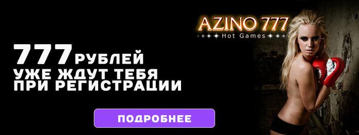 Азино777 официальный сайт мобильная версия. Обсуждение на.