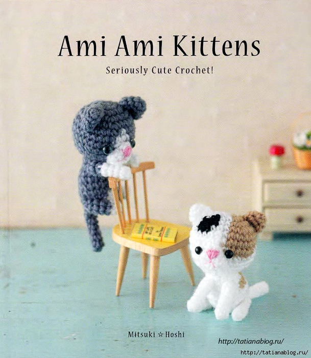 Ami_Ami_Kittens_-_Seriously_Cute_Crochet_2016.page01 copy (609x700, 343Kb)