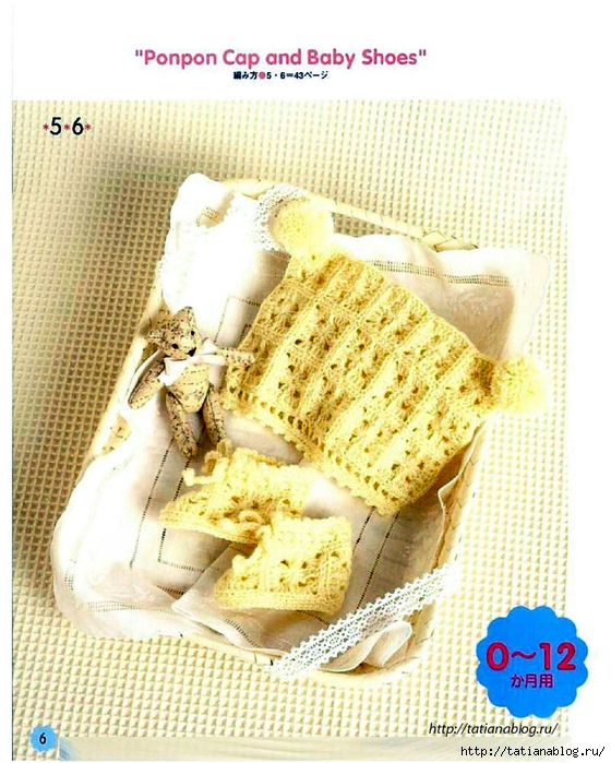Baby_39_s_Motif_Knit_NV5979_2000.page07 copy (560x700, 332Kb)