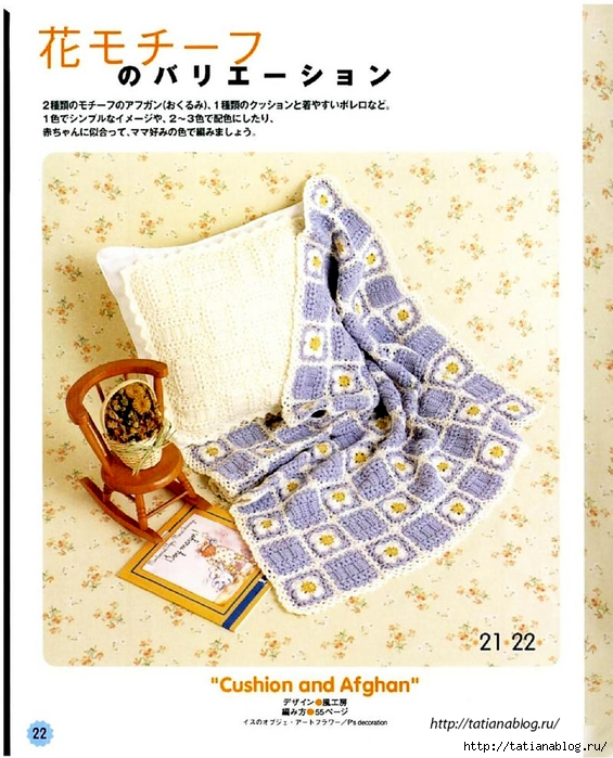 Baby_39_s_Motif_Knit_NV5979_2000.page23 copy (565x700, 306Kb)