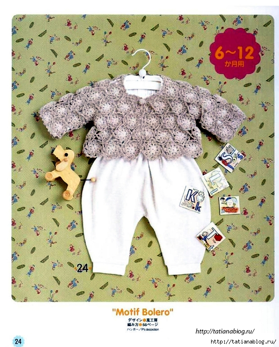 Baby_39_s_Motif_Knit_NV5979_2000.page25 copy (563x700, 339Kb)