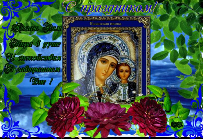 Фото Казанской Божьей Матери Поздравления С Праздником