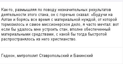mail_98702365_Kak-to-razmyslaa-po-povodu-neznacitelnyh-rezultatov-deatelnosti-etogo-stana-on-s-gorecue-skazal_-_Buduci-na-Altae-i-boras-vse-vrema-s-materialnoj-nuzdoj-ot-kotoroj-tormozilos-i-samoe-mi (400x209, 9Kb)