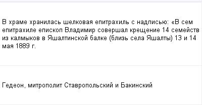 mail_98702900_V-hrame-hranilas-selkovaa-epitrahil-s-nadpisue_-_V-sem-epitrahile-episkop-Vladimir-soversal-kresenie-14-semejstv-iz-kalmykov-v-Asaltinskoj-balke-bliz-sela-Asalty-13-i-14-maa-1889-g. (400x209, 6Kb)