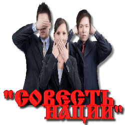 3996605_Sovest_Nacii_by_MerlinWebDesigner (250x250, 27Kb)