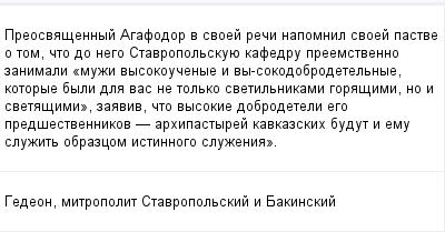 mail_98712586_Preosvasennyj-Agafodor-v-svoej-reci-napomnil-svoej-pastve-o-tom-cto-do-nego-Stavropolskuue-kafedru-preemstvenno-zanimali-_muzi-vysokoucenye-i-vy-sokodobrodetelnye-kotorye-byli-dla-vas-n (400x209, 9Kb)