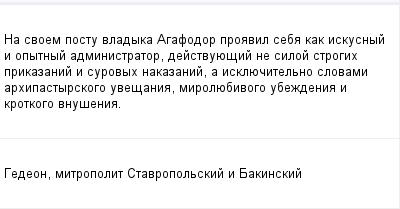 mail_98715292_Na-svoem-postu-vladyka-Agafodor-proavil-seba-kak-iskusnyj-i-opytnyj-administrator-dejstvuuesij-ne-siloj-strogih-prikazanij-i-surovyh-nakazanij-a-iskluecitelno-slovami-arhipastyrskogo-uv (400x209, 7Kb)