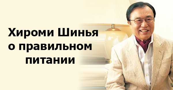 5177462_znamenityj_yaponskij_gastroenterolog_xiromi_shinya_o_pravilnom_racione_cheloveka__naget_ru (600x315, 59Kb)