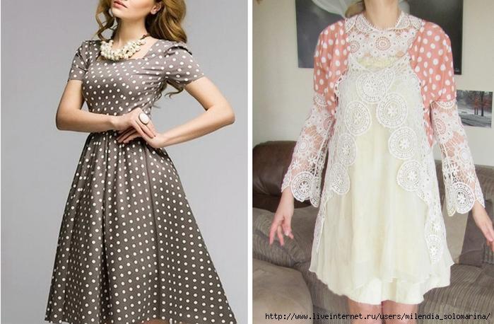 Переделки платья своими руками