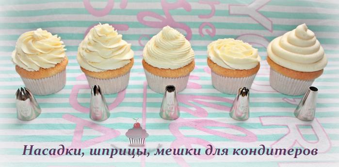 2749438_Nasadki_shprici_meshki_dlya_konditerov (700x346, 356Kb)
