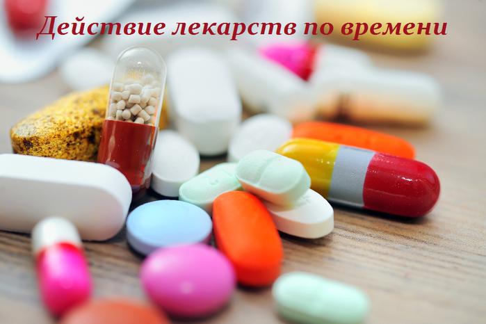 2749438_Deistvie_lekarstv_po_vremeni (700x466, 415Kb)