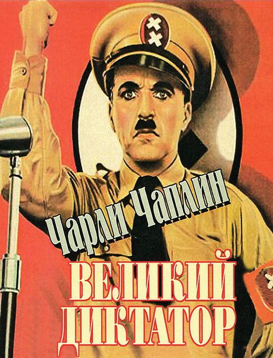 """Великий Диктатор/1415502_The_Great_Dictator (534x700, 193Kb)"