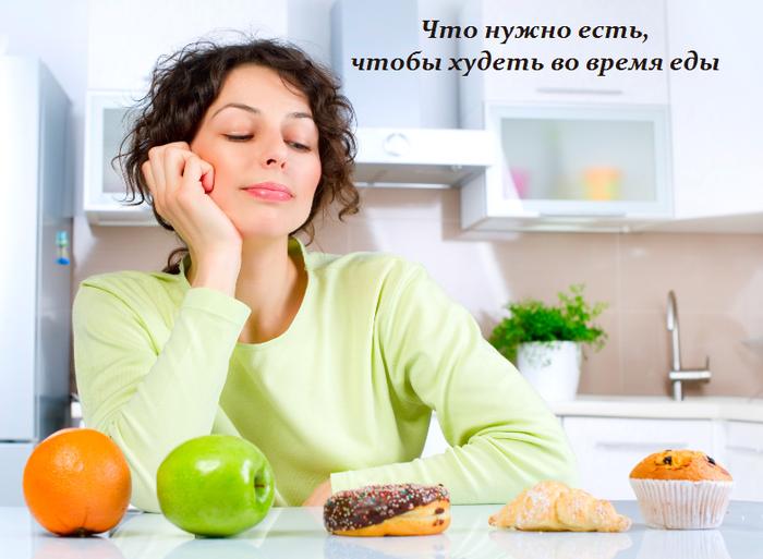 2749438_Chto_nyjno_est_chtobi_hydet_vo_vremya_edi (700x513, 443Kb)