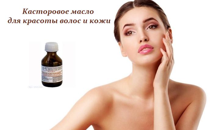 2749438_Kastorovoe_maslo_dlya_krasoti_volos_i_koji (700x427, 207Kb)