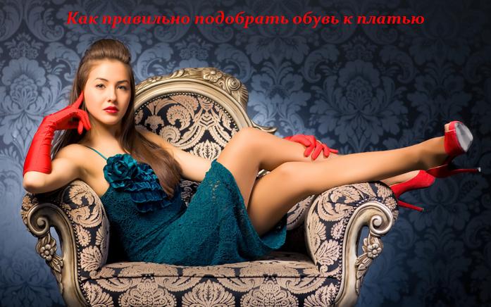 2749438_Podbiraem_tyfli_k_platu_pravilno (697x436, 558Kb)