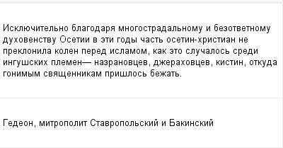 mail_98735415_Iskluecitelno-blagodara-mnogostradalnomu-i-bezotvetnomu-duhovenstvu-Osetii-v-eti-gody-cast-osetin-hristian-ne-preklonila-kolen-pered-islamom-kak-eto-slucalos-sredi-ingusskih-plemen_-naz (400x209, 7Kb)