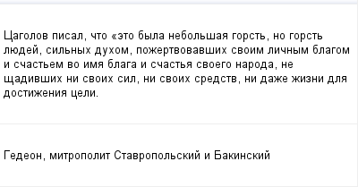 mail_98743996_Cagolov-pisal-cto-_eto-byla-nebolsaa-gorst-no-gorst-luedej-silnyh-duhom-pozertvovavsih-svoim-licnym-blagom-i-scastem-vo-ima-blaga-i-scasta-svoego-naroda-ne-sadivsih-ni-svoih-sil-ni-svoi (400x209, 6Kb)