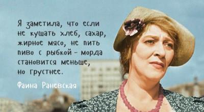 ranevskaya1-400x220 (500x320, 28Kb)