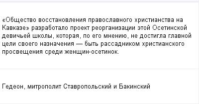 mail_98759262_Obsestvo-vosstanovlenia-pravoslavnogo-hristianstva-na-Kavkaze_-razrabotalo-proekt-reorganizacii-etoj-Osetinskoj-devicej-skoly-kotoraa-po-ego-mneniue-ne-dostigla-glavnoj-celi-svoego-naz (400x209, 7Kb)